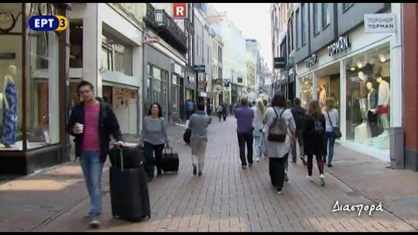 Διασπορα  «Στο  αμστερνταμ (α΄ MEρος)