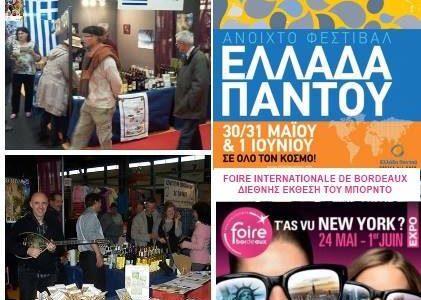 Γαλλία Διεθνής Έκθεση Μπορντώ 2ο Διεθνές Φεστιβάλ Ελλάδα Παντού
